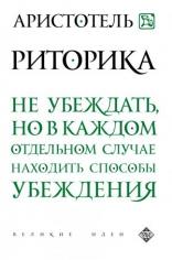 Риторика. Аристотель, 9785699829743