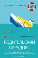 Родительский парадокс. Море радости в океане проблем. Как быть счастливым на все 100, когда у тебя дети. Дженнифер Сениор, 9785699769612