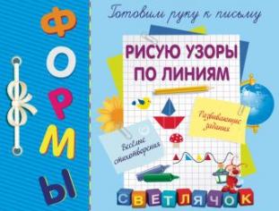Рисую узоры по линиям. С.А. Воронко, 9785699763184