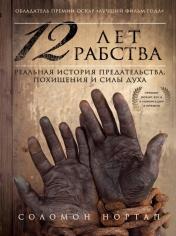 12 лет рабства (большой формат).Нортап С., 9785699718313
