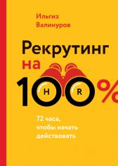 Рекрутинг на 100%. Ильгиз Валинуров, 9785990925007