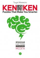 КенКен. Японская система тренировки мозга. Книга2.  Тэцуя Миямото. 9785699949953