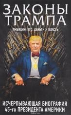 Законы Трампа: амбиции, эго, деньги и власть.Марк Фишер, Майкл Краниш. 9785699943401