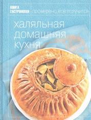 Книга гастронома. Халяльная домашняя кухня.  Николенко Лилия, 9785699548743
