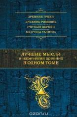 Лучшие мысли и изречения древних в одном томе. Константин Душенко. 9785699830909