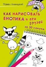 Как нарисовать енота и его друзей за 30 секунд. Линицкий П. С., 9785446104321