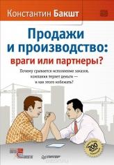 Продажи и производство: Враги или партнеры. Константин Бакшт, 9785496003346