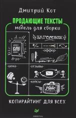 Продающие тексты: модель для сборки. Копирайтинг для всех. Дмитрий Кот, 9785906417275