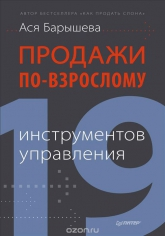 Продажи по взрослому 19 инструментов управления. Ася Барышева, 9785496002882