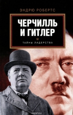 Гитлер и Черчилль. Эндрю Робертс, 9785170869671