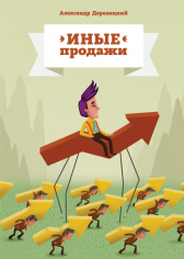 Иные продажи. Александр Деревицкий, 9785000571910