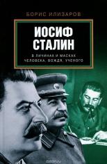 Иосиф Сталин в личинах и масках человека, вождя, ученого. Борис Илизаров, Иосиф Сталин, 9785170858880