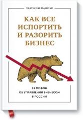 Как все испортить и разорить бизнес. Святослав Бирюлин, 9785001005094