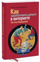 Как зарабатывать деньги в Интернете. Андрей Рябых, 9785916575798