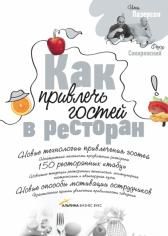 Как привлечь гостей в ресторан. Илья Лазерсон и Федор Сокирянский, 9785916575934