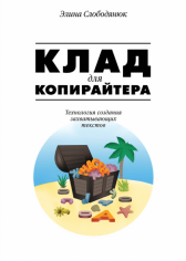 Клад для копирайтера. Элина Слободянюк, 9785916578263