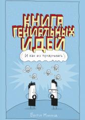Книга гениальных идей. Братья Маклеод, 9785001002215
