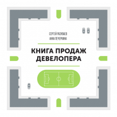 Книга продаж девелопера. Сергей Разуваев и Анна Печеркина, 9785001005131