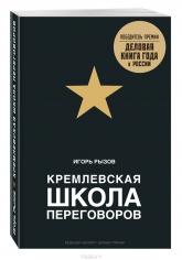 Кремлевская школа переговоров. Игорь Рызов, 9785699871490