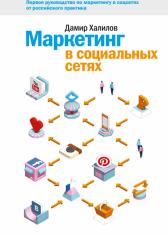 Маркетинг в социальных сетях. Дамир Халилов, 9785916578690, 9785001006039, 9785001174356
