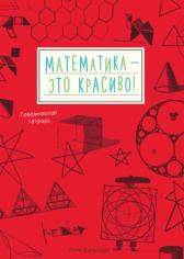 Математика - это красиво!Графическая тетрадь. Анна Вельтман, 9785000574317, 9785000579572