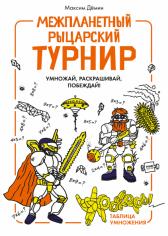 Межпланетный рыцарский турнир. Максим Демин, 9785001003724