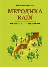 Методика RAIN. Майк Шульц и Джон Дорр, 9785000574102
