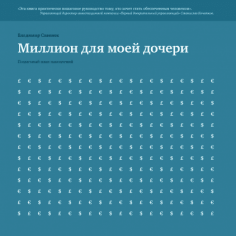 Миллион для моей дочери. Владимир Савенок, 9785916578294