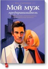 Мой муж - предприниматель. Яна Агарунова, 9785000570999