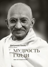 Мудрость Ганди. Мысли и изречения. Махатма Ганди, 9785000574508