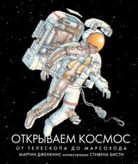 Открываем космос. От телескопа до марсохода. Мартин Дженкинс и Стивен Бисти, 9785001003311