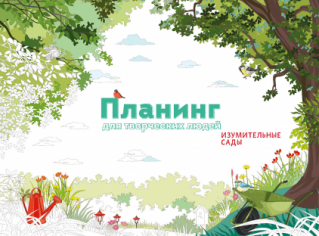 Планинг для творческих людей. Изумительные сады. Коллектив авторов, 9785001002925
