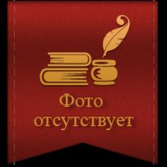 Позиционирование. Д.Траут,Э.Райс, 38