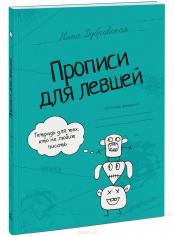 Прописи для левшей. Ника Дубровская, 9785000572931