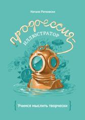 Профессия - иллюстратор. Натали Ратковски, 9785916579123