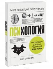 Психология. Люди, концепции, эксперименты. Пол Клейнман, 9785000575901, 9785000579824, 9785001170440