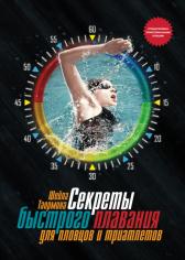 Секреты быстрого плавания. Шейла Таормина,  9785916577112