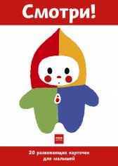 Смотри! 20 развивающих карточек для малышей. Ксавье Дэнё, 9785001000884