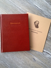 Сочинения. К. Э. Циолковский, 54