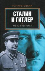 Сталин и Гитлер. Ричард Овери, 9785170829613