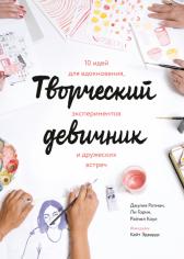 Творческий девичник. Джулия Ротман, Ли Горин и Рэйчел Коул, 9785001003144