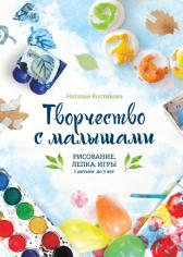 Творчество с малышами Рисование, лепка, игры с детьми до 3 лет .Наталья Костикова, 9785000578056, 9785001005582, 9785001174219
