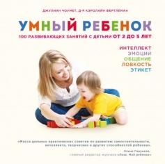 Умный ребенок. 100 развивающих занятий с детьми. , 9785699835737
