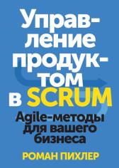 Управление продуктом в SCRUM. Роман Пихлер, 9785001003540