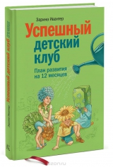 Успешный детский клуб. Зарина Ивантер, 9785916579437