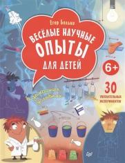 Веселые научные опыты для детей. Заматевская С., Ковальчук А., 9785496013437