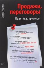 Продажи, переговоры. Сергей Азимов, 9785496004558