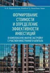 Формирование стоимости и определение эффективности инвестиций. Наталья Барановская, ФэйФэй Гу, НаньНань Чжан, 9785446102372