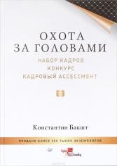 Охота за головами. Набор кадров, конкурс, кадровый ассессмент. Константин Бакшт, 9785496022743