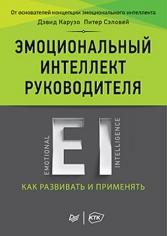Эмоциональный интеллект руководителя. Питер Сэловей, Дэвид Карузо, 9785496022378
